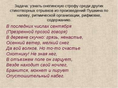 Задача: узнать онегинскую строфу среди других стихотворных отрывков из произв...