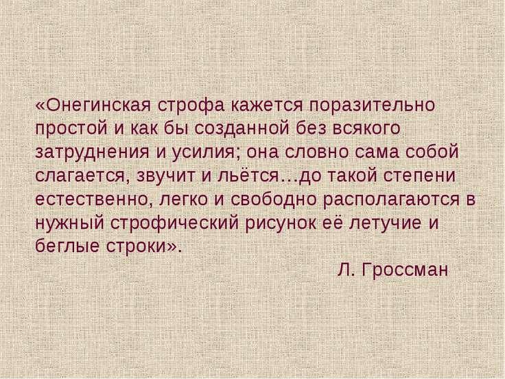 «Онегинская строфа кажется поразительно простой и как бы созданной без всяког...