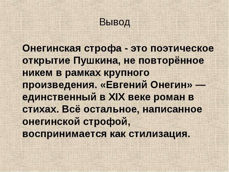 Вывод Онегинская строфа - это поэтическое открытие Пушкина, не повторённое ни...