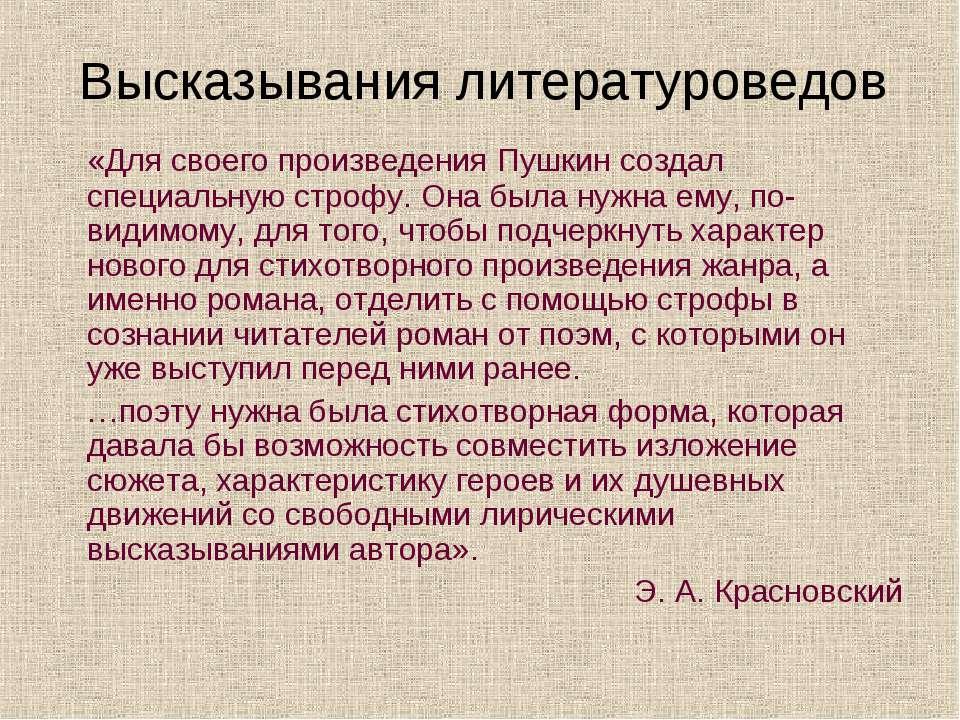 Высказывания литературоведов «Для своего произведения Пушкин создал специальн...