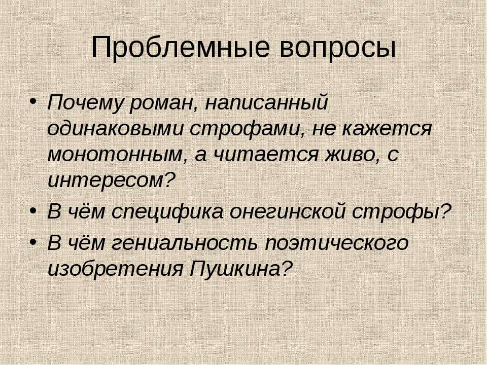 Проблемные вопросы Почему роман, написанный одинаковыми строфами, не кажется ...