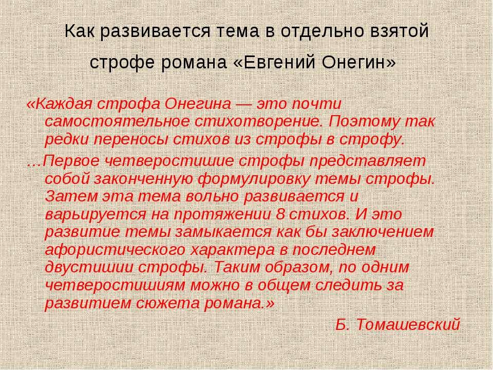 Как развивается тема в отдельно взятой строфе романа «Евгений Онегин» «Каждая...