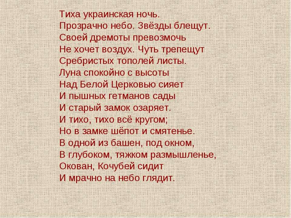 Тиха украинская ночь. Прозрачно небо. Звёзды блещут. Своей дремоты превозмочь...