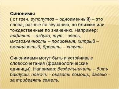 Синонимы ( от греч. synonymos – одноименный) – это слова, разные по звучанию,...