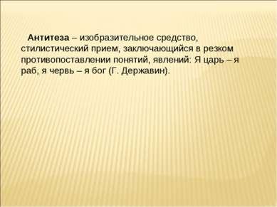 Антитеза – изобразительное средство, стилистический прием, заключающийся в ре...