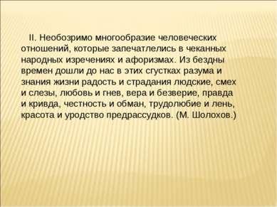 II. Необозримо многообразие человеческих отношений, которые запечатлелись в ч...