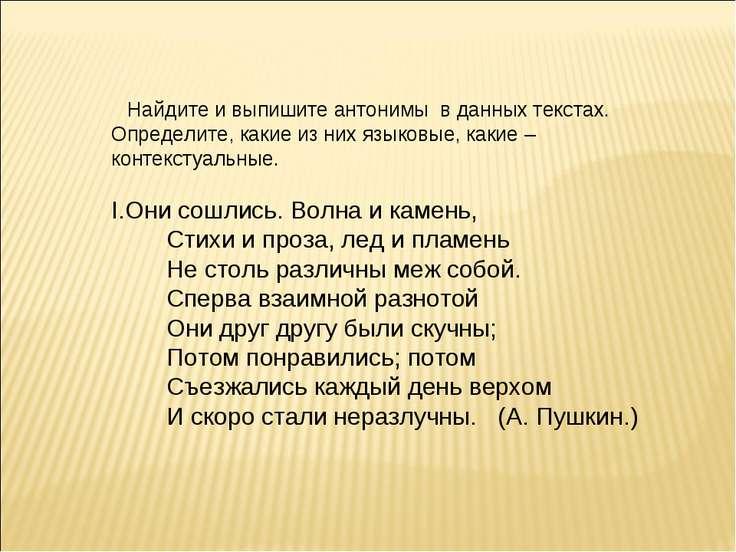 Найдите и выпишите антонимы в данных текстах. Определите, какие из них языков...