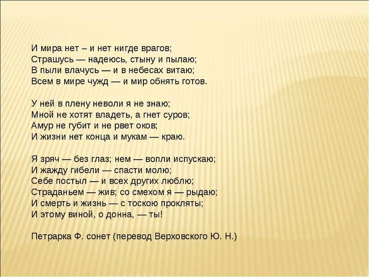 И мира нет – и нет нигде врагов; Страшусь— надеюсь, стыну и пылаю; В пыли вл...