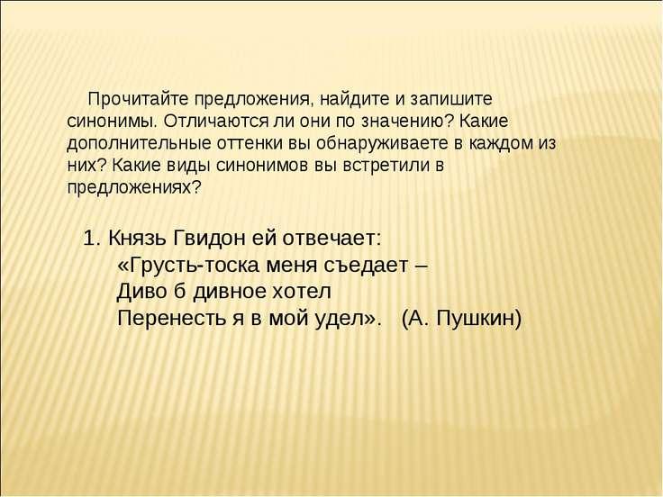Прочитайте предложения, найдите и запишите синонимы. Отличаются ли они по зна...