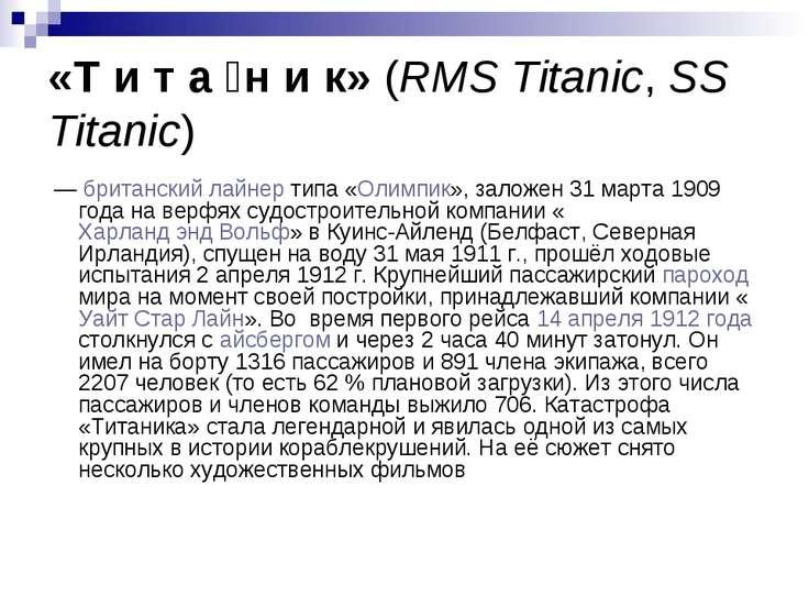 «Т и т а н и к» (RMS Titanic, SS Titanic) — британский лайнер типа «Олимпик»...