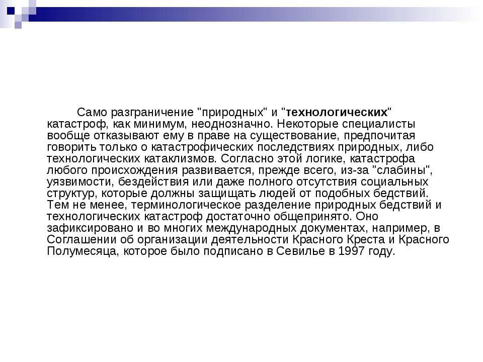 """Само разграничение """"природных"""" и """"технологических"""" катастроф, как минимум, не..."""