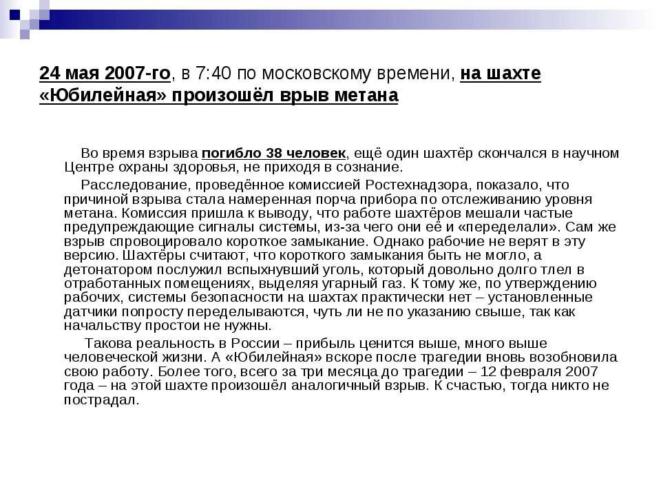 24 мая 2007-го, в 7:40 по московскому времени, на шахте «Юбилейная» произошёл...