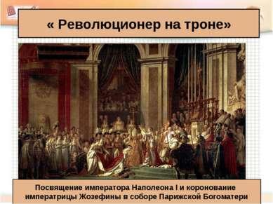 « Революционер на троне» Посвящение императора Наполеона I и коронование импе...