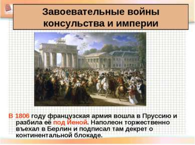 В 1806 году французская армия вошла в Пруссию и разбила её под Йеной. Наполео...