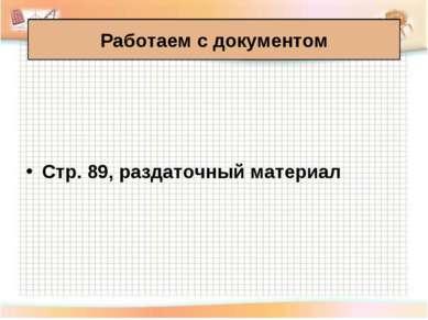 Работаем с документом Стр. 89, раздаточный материал