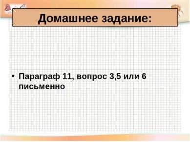 Домашнее задание: Параграф 11, вопрос 3,5 или 6 письменно
