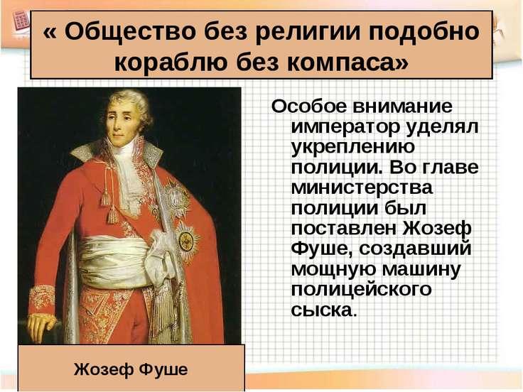 Особое внимание император уделял укреплению полиции. Во главе министерства по...