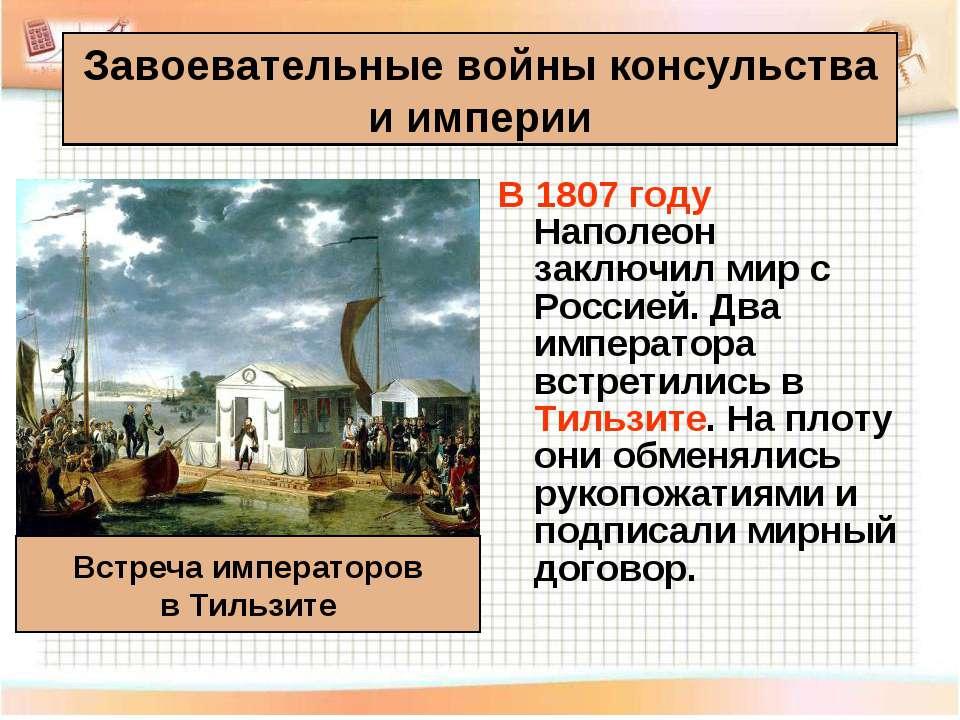 В 1807 году Наполеон заключил мир с Россией. Два императора встретились в Тил...