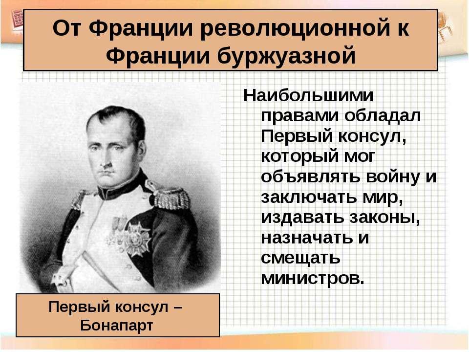 Наибольшими правами обладал Первый консул, который мог объявлять войну и закл...