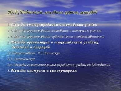 Ю.К. Бабанский: основные группы методов 1. Методы стимулирования и мотивации ...