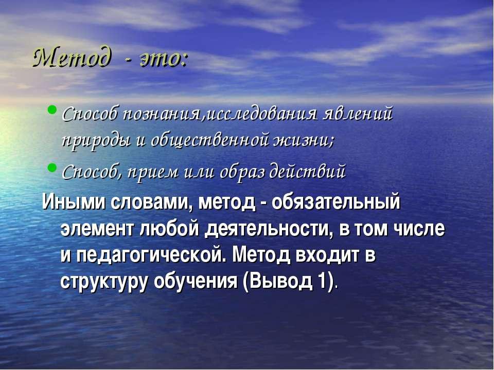 Метод - это: Способ познания,исследования явлений природы и общественной жизн...
