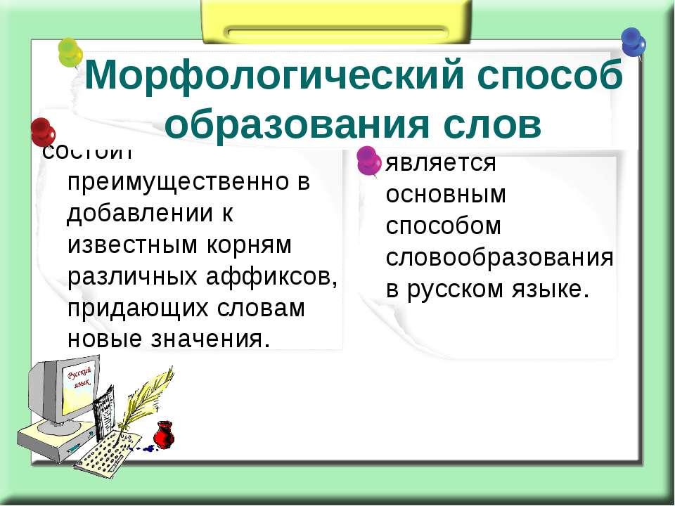является основным способом словообразования в русском языке. состоит преимуще...