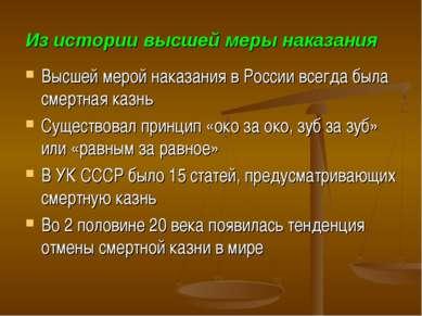 Из истории высшей меры наказания Высшей мерой наказания в России всегда была ...