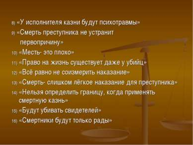 8) «У исполнителя казни будут психотравмы» 9) «Смерть преступника не устранит...