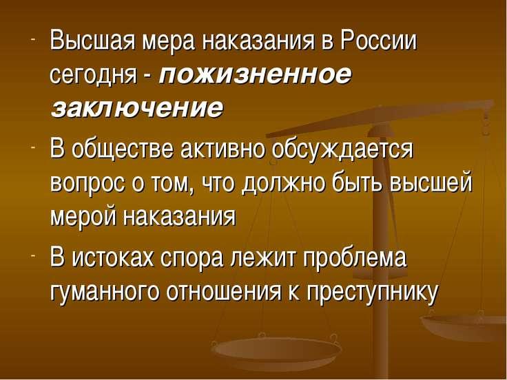 Высшая мера наказания в России сегодня - пожизненное заключение В обществе ак...