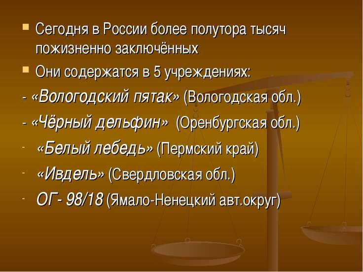 Сегодня в России более полутора тысяч пожизненно заключённых Они содержатся в...