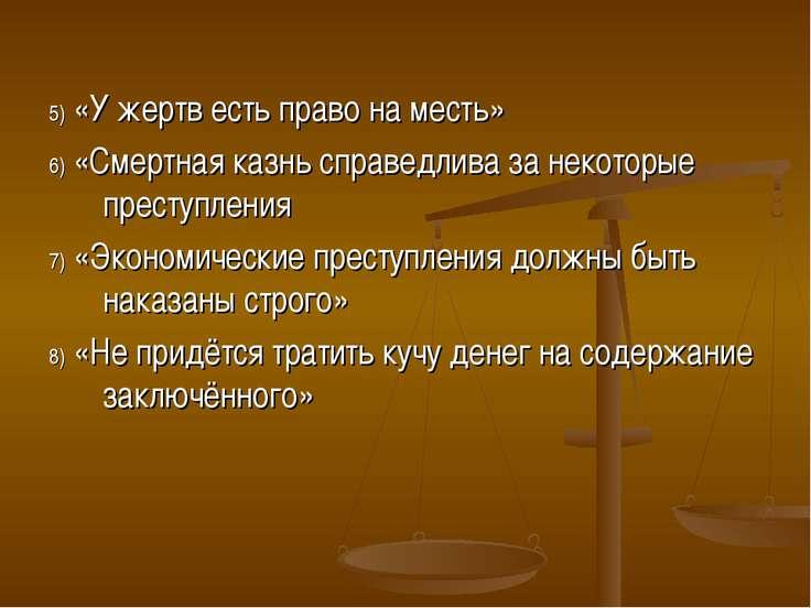 5) «У жертв есть право на месть» 6) «Смертная казнь справедлива за некоторые ...