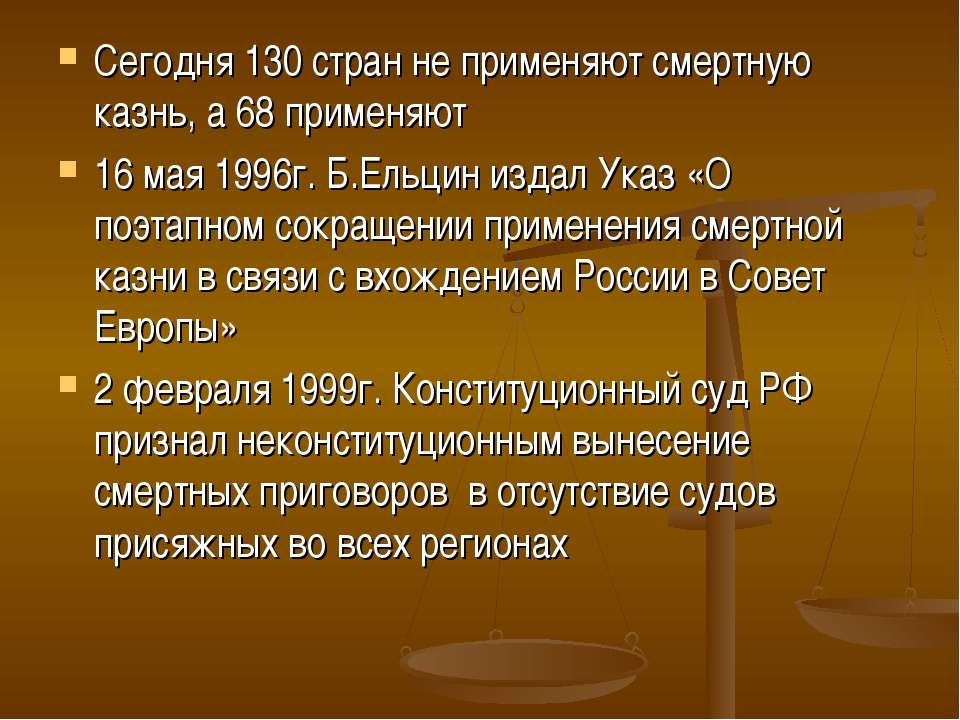 Сегодня 130 стран не применяют смертную казнь, а 68 применяют 16 мая 1996г. Б...