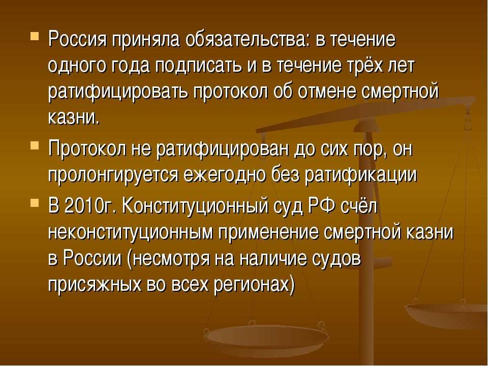 Россия приняла обязательства: в течение одного года подписать и в течение трё...
