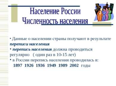 Данные о населении страны получают в результате переписи населения перепись н...