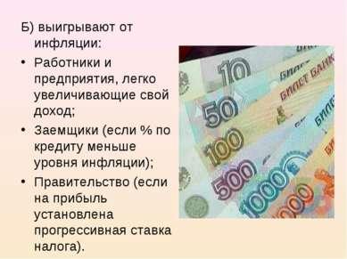 Б) выигрывают от инфляции: Работники и предприятия, легко увеличивающие свой ...