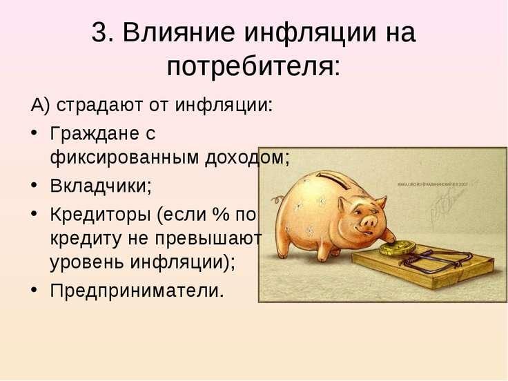 3. Влияние инфляции на потребителя: А) страдают от инфляции: Граждане с фикси...