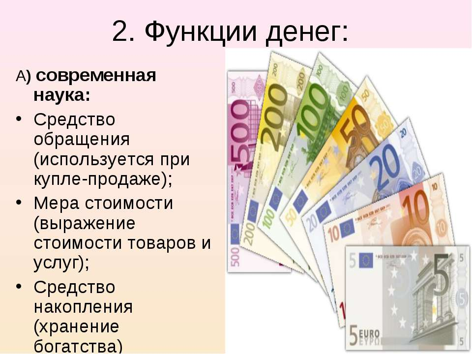 2. Функции денег: А) современная наука: Средство обращения (используется при ...