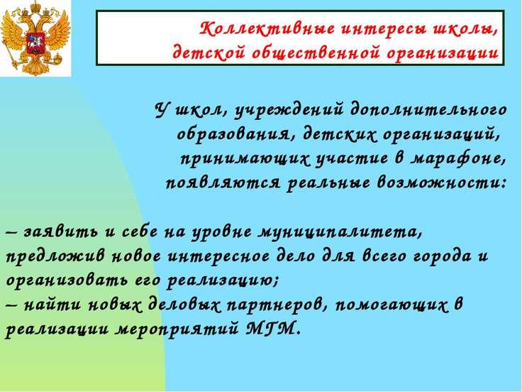 Коллективные интересы школы, детской общественной организации У школ, учрежде...