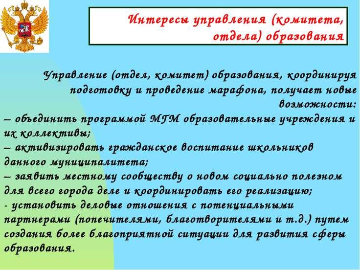 Интересы управления (комитета, отдела) образования Управление (отдел, комитет...