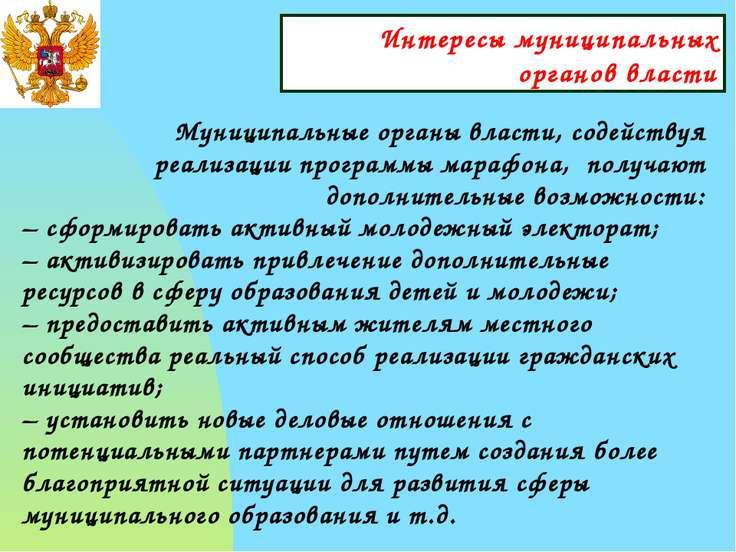 Интересы муниципальных органов власти Муниципальные органы власти, содействуя...