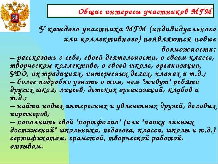Общие интересы участников МГМ У каждого участника МГМ (индивидуального или ко...