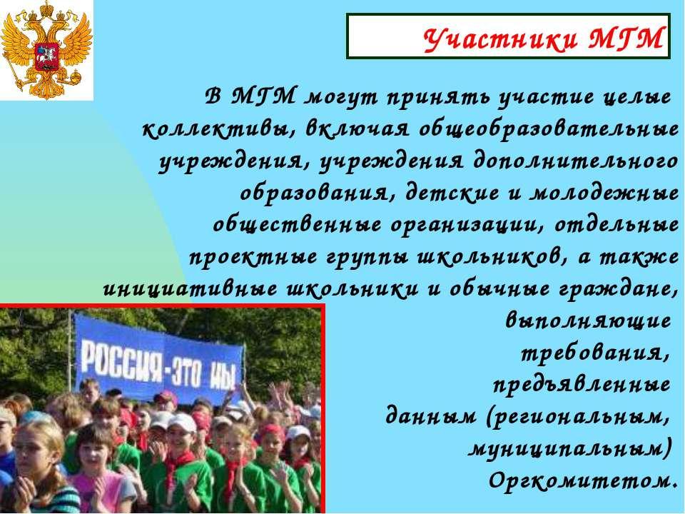Участники МГМ В МГМ могут принять участие целые коллективы, включая общеобраз...