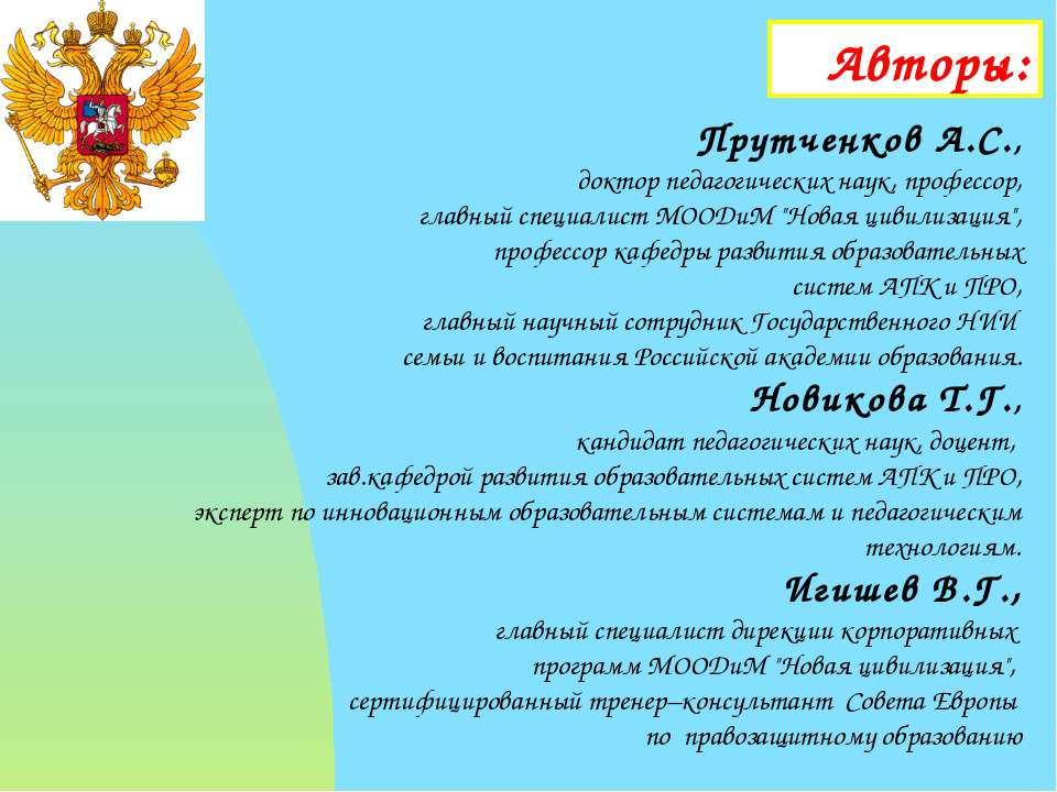 Авторы: Прутченков А.С., доктор педагогических наук, профессор, главный специ...