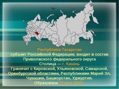 Республика Татарстан субъект Российской Федерации, входит в состав Приволжско...