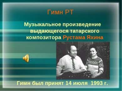 Гимн РТ Музыкальное произведение выдающегося татарского композитора Рустама Я...