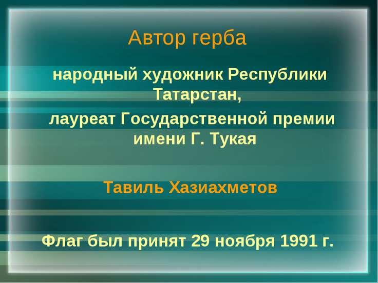 Автор герба народный художник Республики Татарстан, лауреат Государственной п...