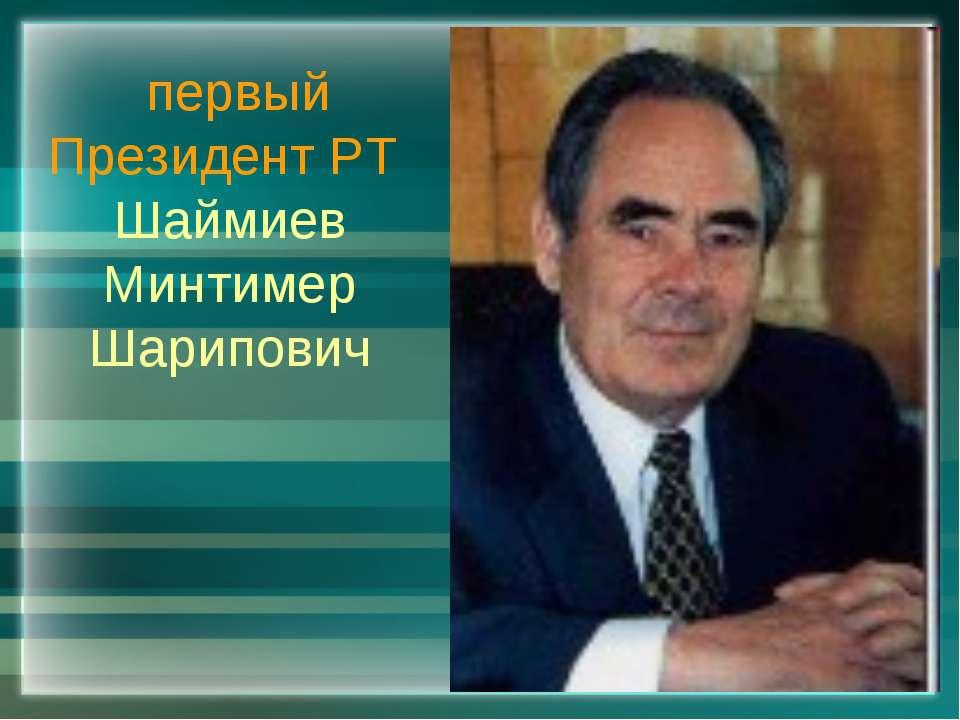 первый Президент РТ Шаймиев Минтимер Шарипович