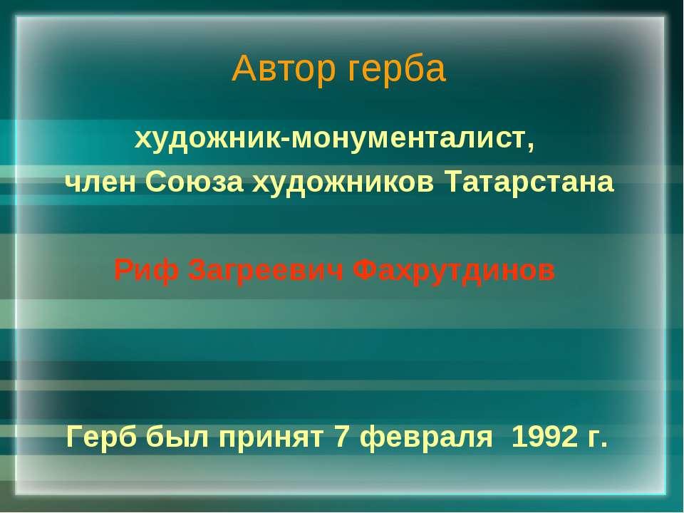 Автор герба художник-монументалист, член Союза художников Татарстана Риф Загр...