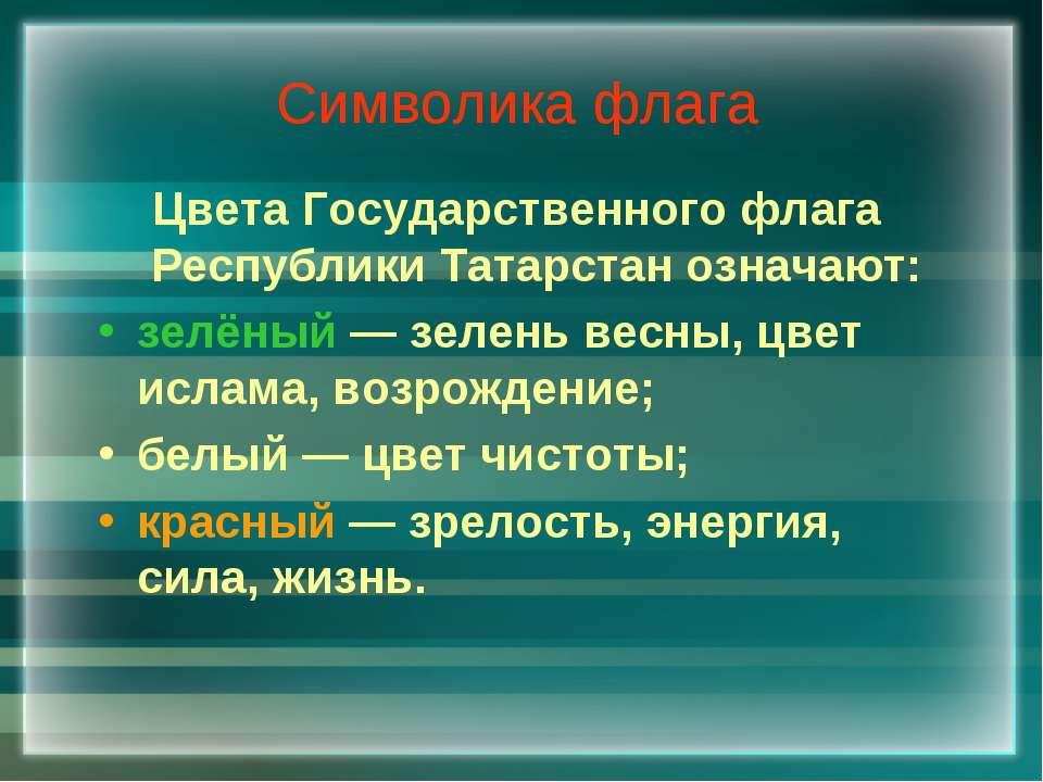 Символика флага Цвета Государственного флага Республики Татарстан означают: з...