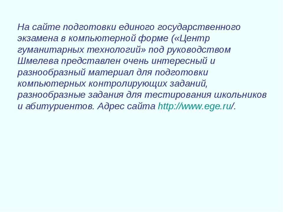 На сайте подготовки единого государственного экзамена в компьютерной форме («...